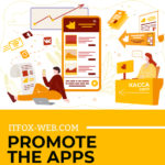 How to promote mobile apps after launch? Simple and complex tools.